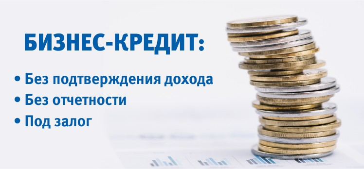 Кредит предпринимателю без залога взять кредит правильно