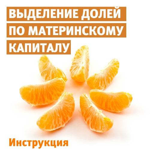 Быстрый займ мандарин