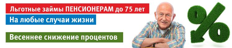 Потребительский кредит в дзержинске получить кредит за час без поручителей, в г.междуреченске
