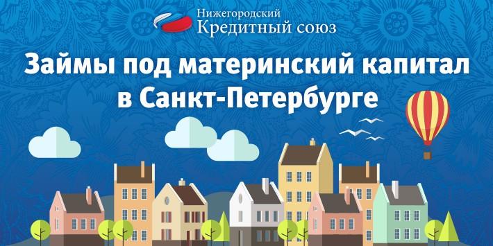 онлайн заявка на кредит пенсионерам ленинградской области