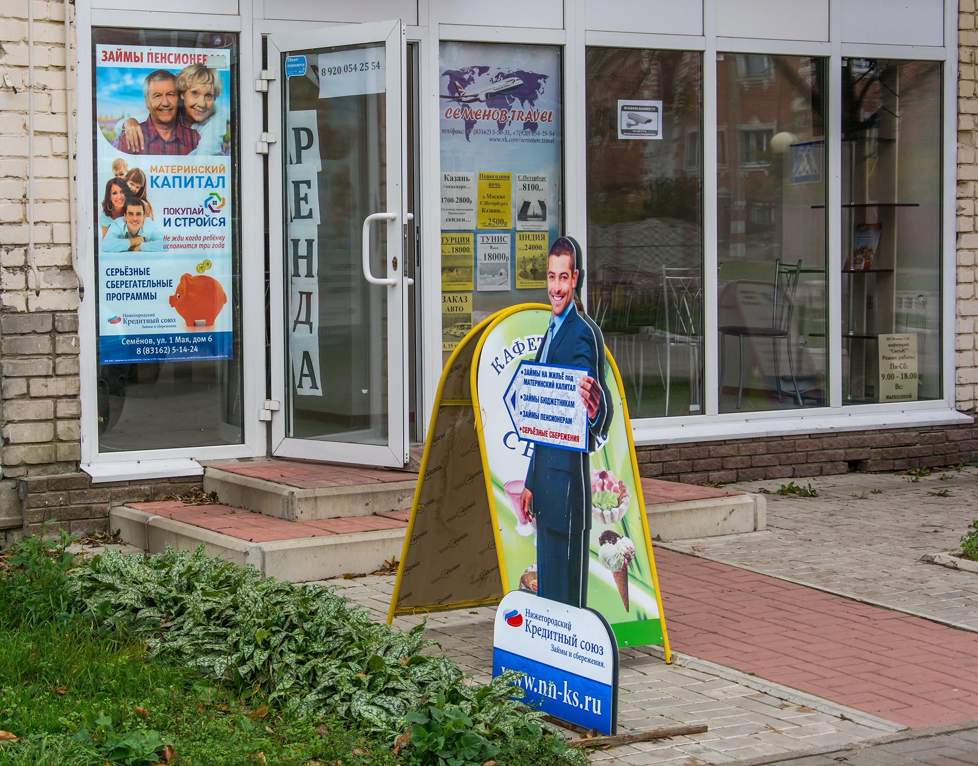 где взять кредит без справки о доходах и поручителей наличными в нижегородской области