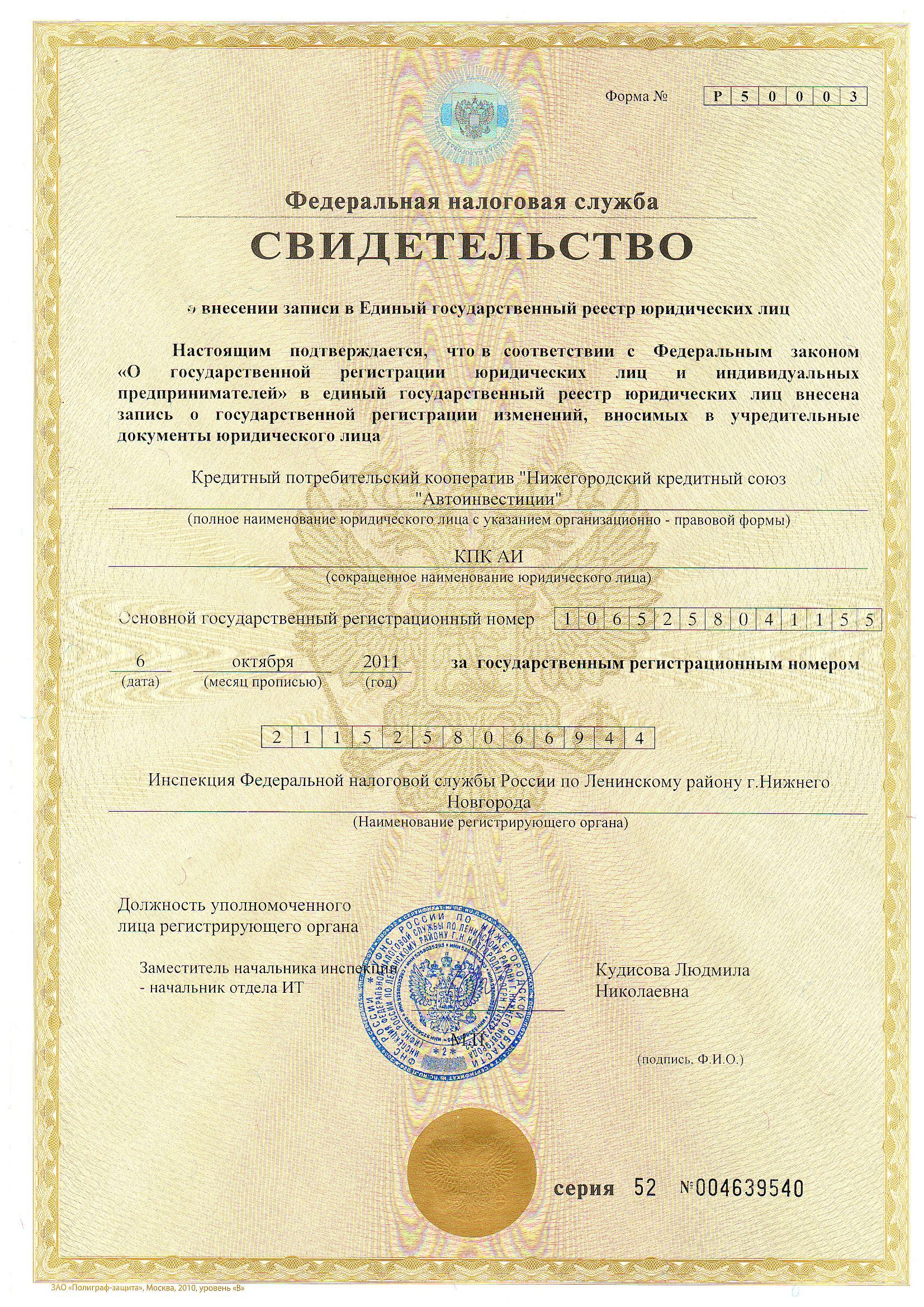 Кредитный потребительский кооператив нижегородский кредитный союз как получить кредит под 5 процентов