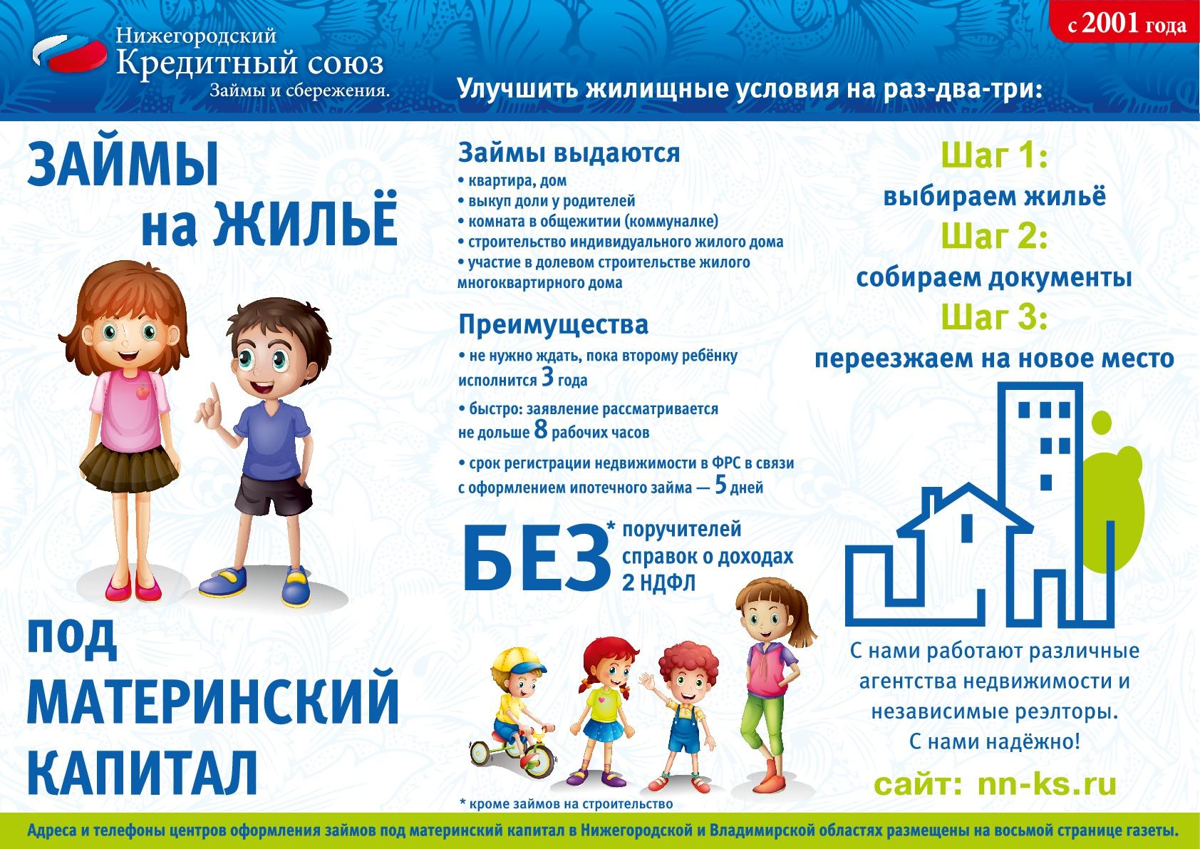 Займы под материнский капитал строительство займ на киви до 500 рублей без процентов
