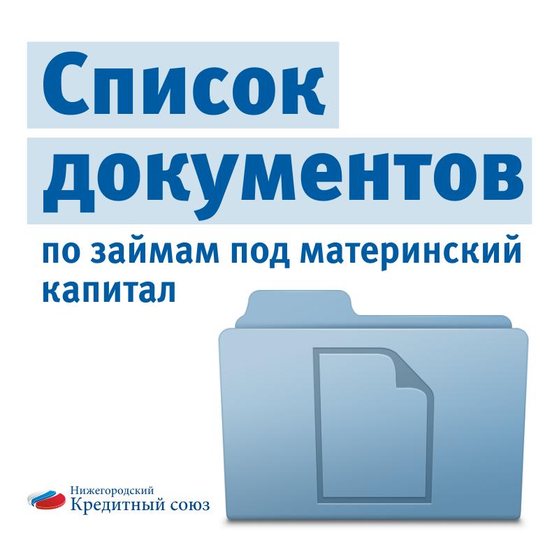 Купить документы для получения кредита в нижнем новгороде документы для кредита сбербанк