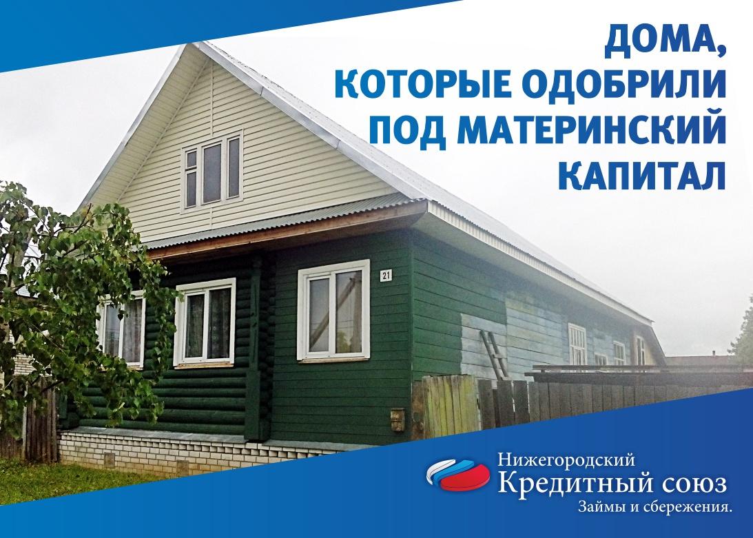 Как купить дом под материнский капитал новосибирская область