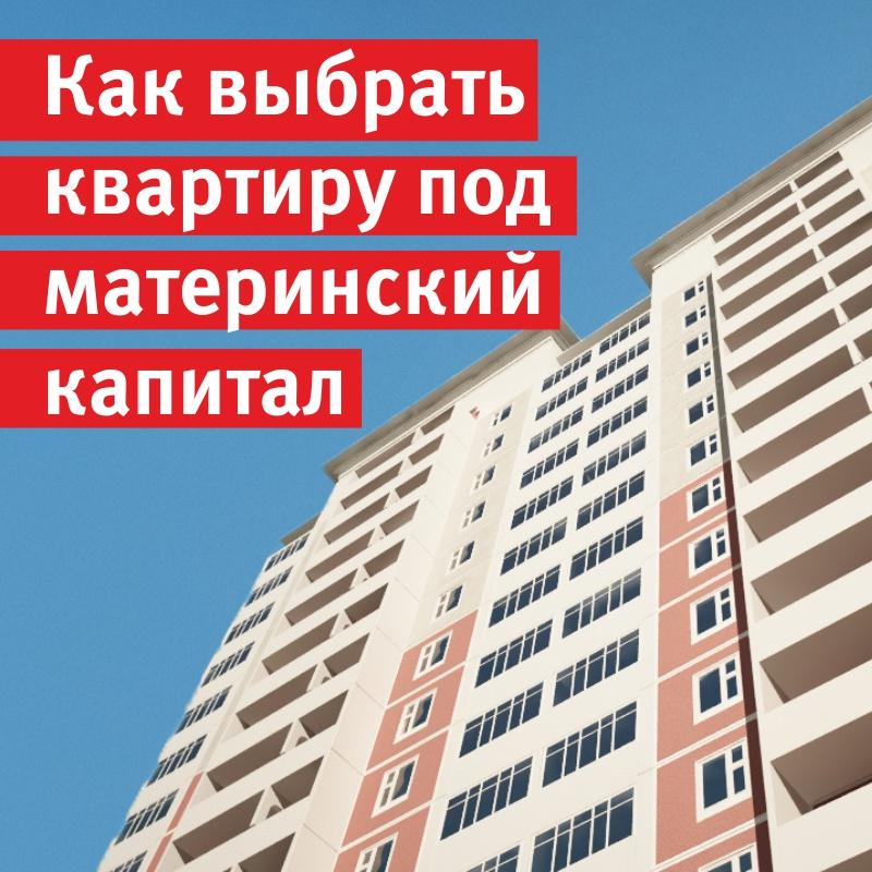Можно ли на материнский капитал купить коммерческую недвижимость Аренда офиса 50 кв Несвижский переулок