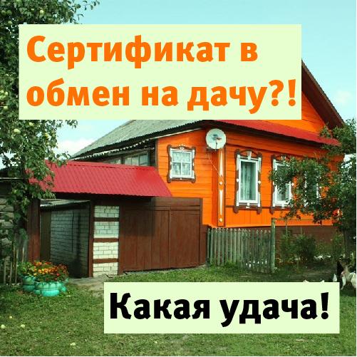 Материнский капитал для строительства дома на дачном участке
